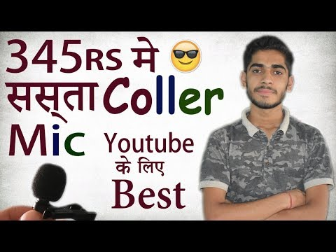 Cheapest Coller Microphone For Youtube! Connect With Mobile! Only 345rs