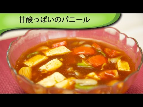 Sweet and Sour paneer甘酸っぱいのパニール