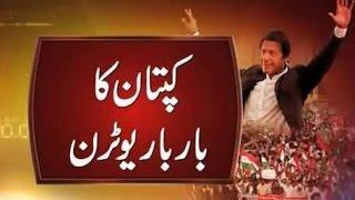 Imran Khan U TURNS Exposed | Master of U Turn | PTI