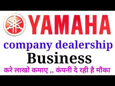 Start Yamaha dealership | apply for Yamaha dealership | Yamaha business | business ideas