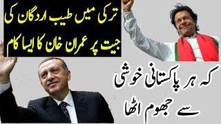 Imran Khan Message For Rajab Tayyab Erdogan For Winning Elections 2018   Turkey Election 2018