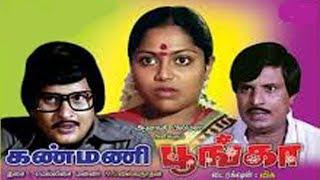 Download Kanmani Poonga | Visu,Saritha | Superhit Tamil Comedy Movie HD Video