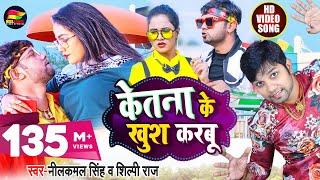 #Video - केतना के खुश करबू - #Neelkamal Singh, #Shilpi Raj - Trishakar #Madhu - Bhojpuri Hit Song
