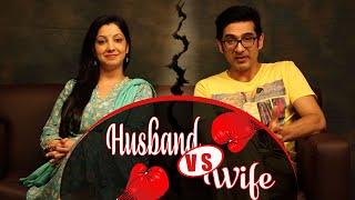 पति पत्नी नोक झोक | Husband's Brain Versus Wife's Brain | Men Vs Women #Relationship #ShemarooComedy