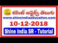 10th December 2018 Current Affairs in Telugu || Daily Current Affairs in Telugu.