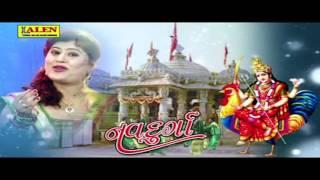 Navdurga Non-Stop Garba By Rajdeep Barot | Navdurga | Gujarati Garba Songs