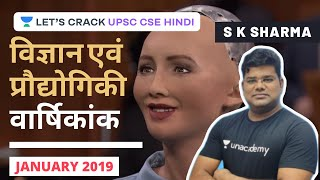 UPSC Prelims 2020 Special | Annual Science and Technology Current Affairs | January 2019 (Part-1)