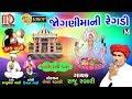 જ ગણ મ ન ર ગડ પ લ દરન વ ત Raju Rabari Ni Regadi New Gujarati Regadi Full Video mp3