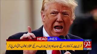 92 News Headlines 09:00 PM- 12 January 2018 - 92NewsHDPlus