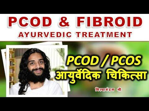 PCOD & FIBROIDS AYURVEDIC TREATMENT CLASSICAL AYURVEDIC MEDICINES FOR OVARIAN CYST & UTERUS FIBROIDS