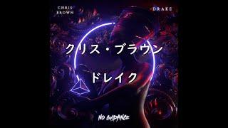 クリス・ブラウン『No Guidance』ft. ドレイク | 和訳