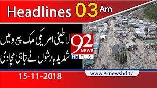 News Headlines   3:00 AM   15 Nov 2018  92NewsHD