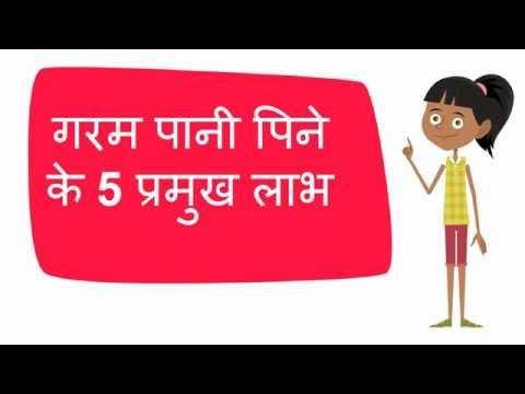 Benefits of drinking hot/warm water/ hindi/ गर्म पानी के अचंभित कर देने वाले फाएदे