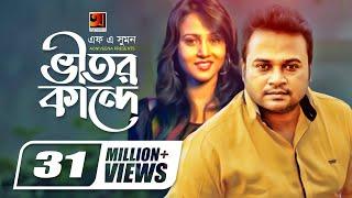Vitor Kande | Bangla Music Video 2017 | F A Sumon | Shokhi Re | ☢ EXCLUSIVE ☢