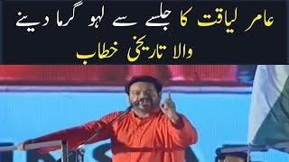 Amir Liaquat Speech with Imran Khan in PTI Karachi Jalsa