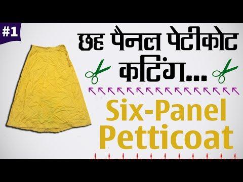 Six Panel Petticoat    6 Kali Petticoat Cutting in Hindi Part - 1