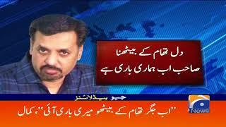 Geo Headlines - 07 PM - 10 November 2017