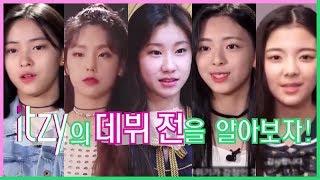 Download ITZY(있지)의 데뷔 전을 알아보자! Video