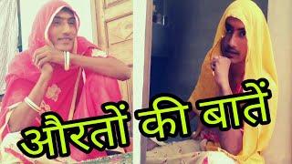 मारवाड़ी लुगाइयाँ गी बाताँ 2। Mangi Rajput लुगायाँ गी टेंसन
