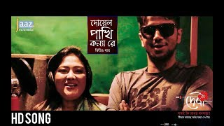 Doyel Pakhi Konna Re L Debi L Momtaz L Pritom L Jaya L Chanchal L Jaaz Multimedia