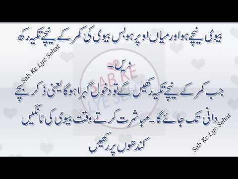 How To Get Pregnant In Urdu  Jaldi Hamal Kaise Ho In Urdu Hamara Care