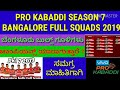 pro kabaddi season 7 bangalore bulls full squads 2019/ಪ್ರೋ ಕಬಡ್ಡಿ  ೭ನೇ ಆವೃತ್ತಿಯ ಬುಲ್ಸ ಬಳಗದ ಗೂಳಿಗಳು