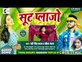 SUIT PLAZOO - Banti Singh Yadav, Babita Vandana | New Bhojpuri Song 2021