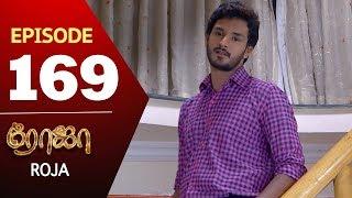 ROJA Serial | Episode 169 | Priyanka | SibbuSuryan | SunTV Serial |Saregama TVShows