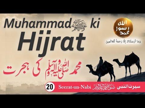 (20) Muhammad ﷺ ki Hijrat - Seerat-un-Nabiﷺ - Seerah in Urdu - IslamSearch.org
