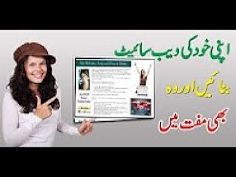Make A Free Website How To Make A Free Webiste In Urdu Hindi Tutorial