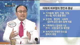 안상원 박사 진행 아토피성피부염, 아토피 한의학적 진단과 치료? 서초아이누리한의원 황만기 박사
