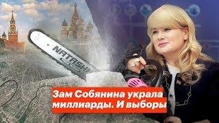 Download Зам Собянина украла миллиарды. И выборы Video