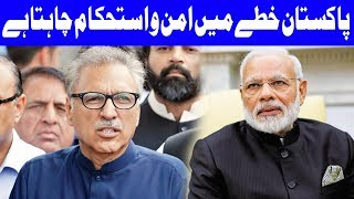 We are Trying Our Best To Resolve Kashmir Conflict Says President Arif Alvi   15 October  Dunya News