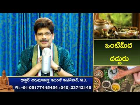 Rash and Weals, Sure Remedy in Telugu by Dr. Murali Manohar Chirumamilla, M.D. (Ayurveda)