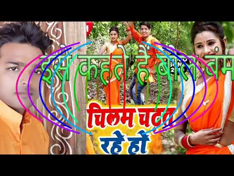 Download # Chilam Chadhat Rahe Ho Antra Singh Priyanka New