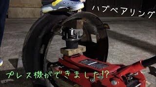 これぞDIYのプレス機⁉︎ ベアリング交換 続編 JZX81 GX81