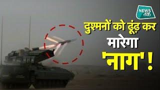 'नाग' मिसाइल के तीनों टेस्ट सफल, ऐसे करेगा वार। #Newstak