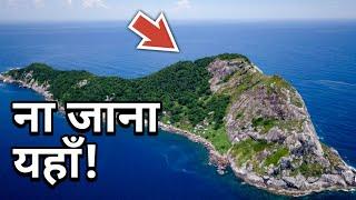 Snake Island of Brazil । The Missing Mind