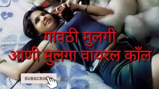 viral marathi call recording || dirty call recording