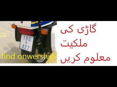 how to check vehicle number and owner detail via SMS in Pakistan in Urdu-Hindi