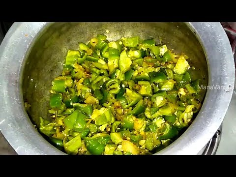 Berakaya & Capsicum Masala Curry (బీరకాయ & కాప్సికం మసాలా కర్రీ ) By Sri Tv