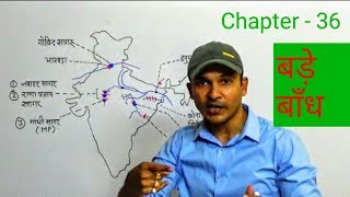 INDIAN GEOGRAPHY | DAMS OF INDIA IN HINDI FOR ALL GOVT EXAM