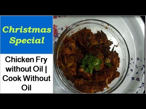 Christmas Special | How to cook Dry Chicken Without Oil | Healthy chicken recipe