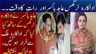 Abid Boxer and Actress Nargis Relation
