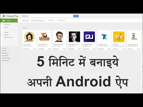 Convert website or Blog into Android App in 5 Minutes