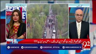 We did not want dispute we went there for peaceful protest | Saima Shaukat | 23 June 2018 | 92NewsHD