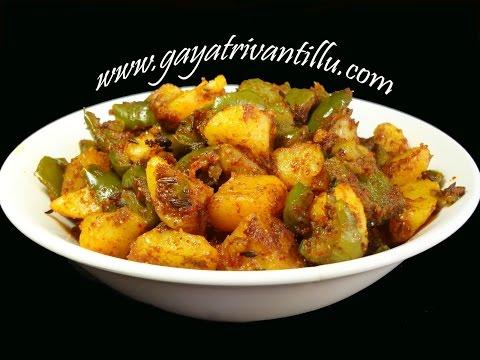 Aloo (Potato) & Capsicum Curry - Andhra Cooking Telugu Vantalu Indian Cooking Andhra Vantalu