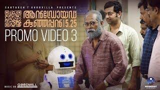 Android Kunjappan Version 5.25 - Promo Video -3    Suraj Venjaramoodu   Soubin Shahir