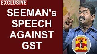 Makkal Mandram: NTK Leader Seeman's Speech against GST | Thanthi TV