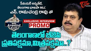 T-BJP MLC N Ramachandra Rao Exclusive Interview Promo | Talk Show with Aravind Kolli #19 - TeluguOne